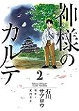 神様のカルテ (2) (ビッグコミックス)