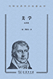 美学(套装4册) (汉译世界学术名著丛书)