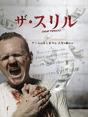 Amazon.co.jp: ザ・スリルを観る...
