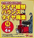 タイヤ組替セット(バランス調整/廃棄込)-15インチ-4本