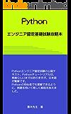 Pythonエンジニア認定基礎試験攻略本