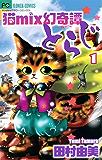 猫mix幻奇譚とらじ(1) (フラワーコミックスα)
