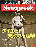 Newsweek (ニューズウィーク日本版) 2015年 6/9 号 [ダイエット 失敗の心理学]