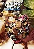 ガンスリンガー ストラトス:ギガントマキア (1) (電撃コミックスNEXT)