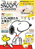 SNOOPY in SEASONS~PEANUTS little friends~ (学研ムック)