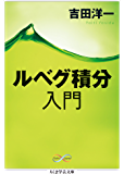 ルベグ積分入門 Math&Science (ちくま学芸文庫)