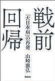 戦前回帰 「大日本病」の再発