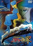 コスモウォーリアー零 VOL.4 [DVD]
