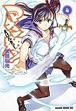 マケン姫っ! -MAKEN-KI!-4 (ドラゴンコミックスエイジ た 2-1-4)