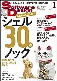 ソフトウェアデザイン 2017年 01 月号 [雑誌]