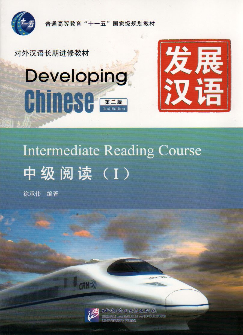 Download Developing Chinese: Intermediate Reading Course 1 (2nd Ed.) (Chinese Edition) pdf epub