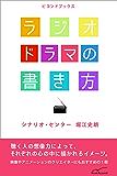 ラジオドラマの書き方 (ビヨンドブックス)
