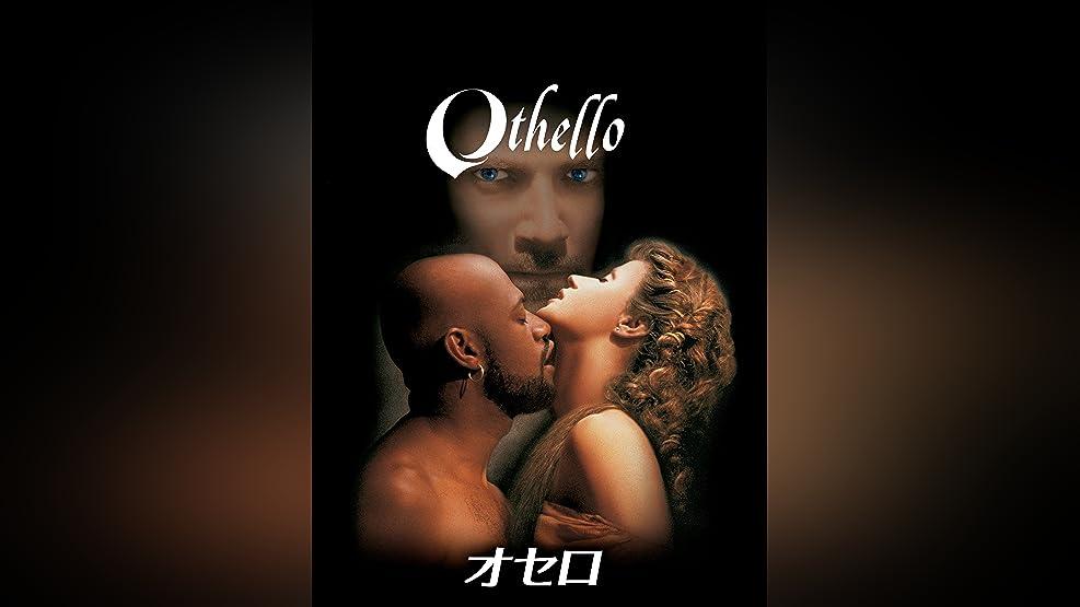 オセロ(1995)(字幕版)