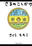 さるのこしかけ (集英社文庫)