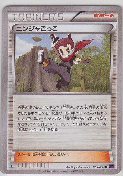 Amazon.com: Pokemon Card Japanese - Ninja Boy 053/054 XY11 ...