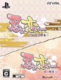 忍び、恋うつつ ツインパック (ツインパック特典(特製デコステッカー2枚組) 同梱) - PSVita