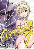キャタピラー(7) (ヤングガンガンコミックス)