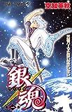 銀魂-ぎんたま- 1