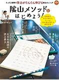 「陰山メソッド」をはじめよう!: たった2週間で学力がぐんぐん伸びる魔法のメソッド (eduコミユニケーションMOOK)
