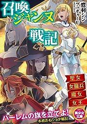 召喚ジャンヌ戦記 聖女、女傭兵、魔女、女王 (美少女文庫)