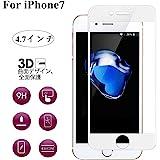 Kikako iPhone7フィルム  3D強化ガラスフィルム 全面フルカバー 気泡に入らず 高透過率 防指紋 自動吸着 硬度9H 厚さ0.3mm 飛散防止(iPhone7ホワイト)