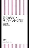 誰も知らないサプリメントの真実 (朝日新書)