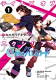 テイルズ オブ エクシリア2 双極のクロスロード (1) (電撃コミックスNEXT)
