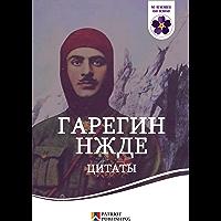 Гарегин Нжде. Цитаты. (Russian Edition)