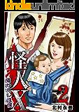 怪人X~狙われし住民~ 2巻 (まんが王国コミックス)