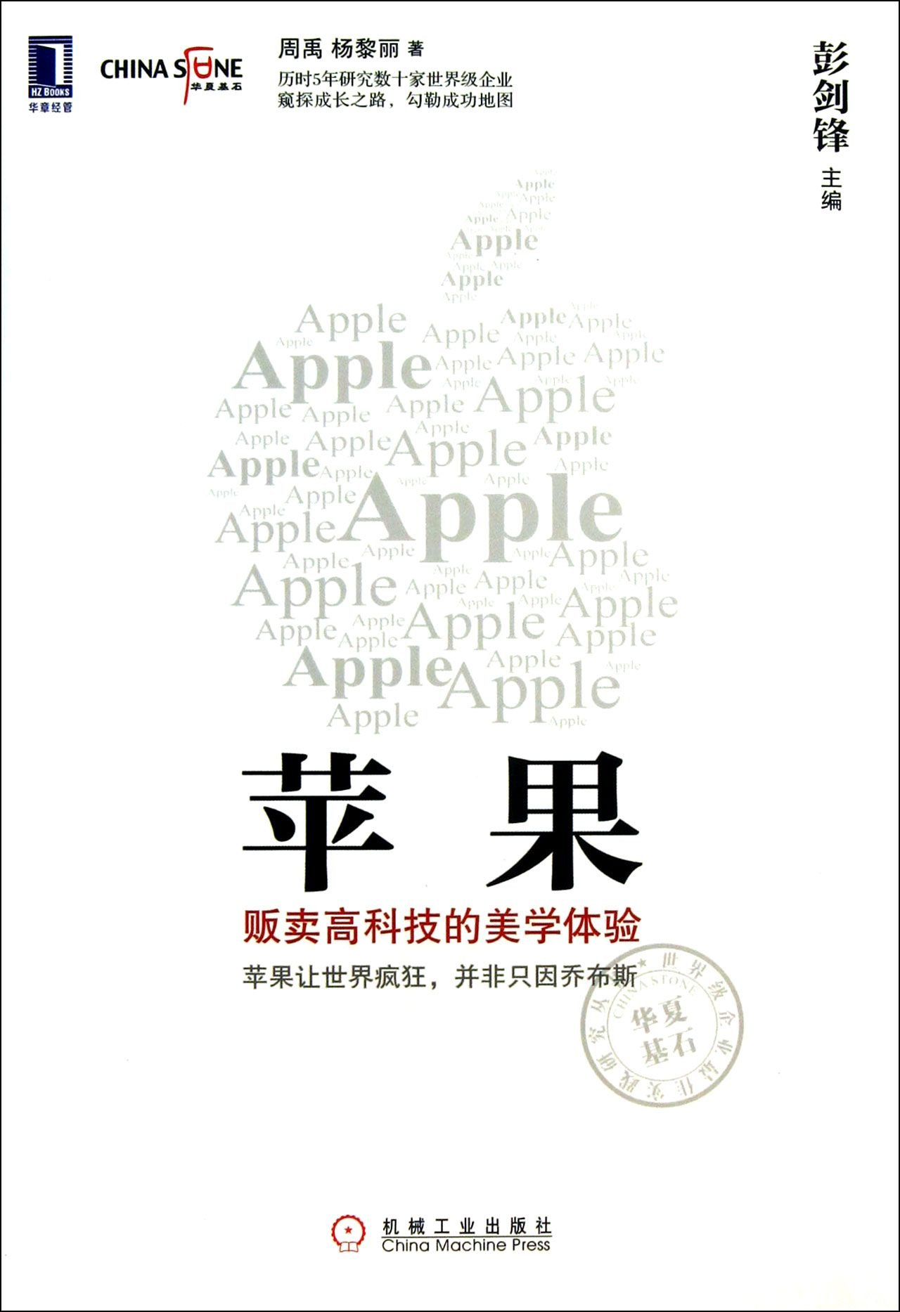 Apple Inc (Aesthetic Experience of Selling High Technology) (Chinese Edition) pdf epub