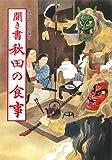 日本の食生活全集 (5) 聞き書秋田の食事