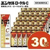 佐藤製薬 ユンケルローヤルC 30ml×30本セット