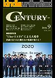 月刊CENTURY(センチュリー)2018-9月号