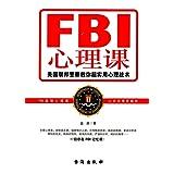 FBI心理课:美国联邦警察教你超实用心理战术
