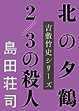 北の夕鶴2/3の殺人 吉敷竹史シリーズ (文春e-Books)