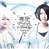 夢現∞タイムトラベル 初回限定盤(DVD付)