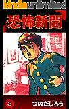 恐怖新聞(3)