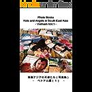 東南アジアの天使たち(写真集) 第6巻 - ベトナム編(1): Photo Books - Kids and Angels in South East Asia - Vietnam Vol.1 【東南アジアの天使たち(写真集)】