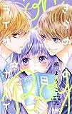 きらめきのライオンボーイ 6 (りぼんマスコットコミックス)