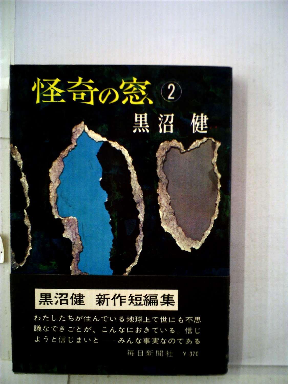 怪奇の窓〈第2〉 (1966年)   黒...
