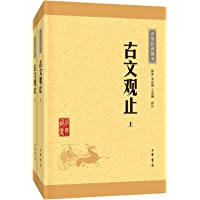 中华经典藏书(升级版):古文观止(套装共2册)