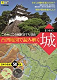 凸凹地図で読み解く 日本の城 ~この地にこの城を建てた理由(ルビ:わけ) (ビジュアルはてなマップ)