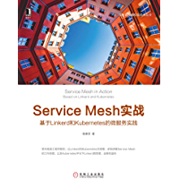 Service Mesh实战:基于Linkerd和Kubernetes的微服务实践 (云计算与虚拟化技术丛书)