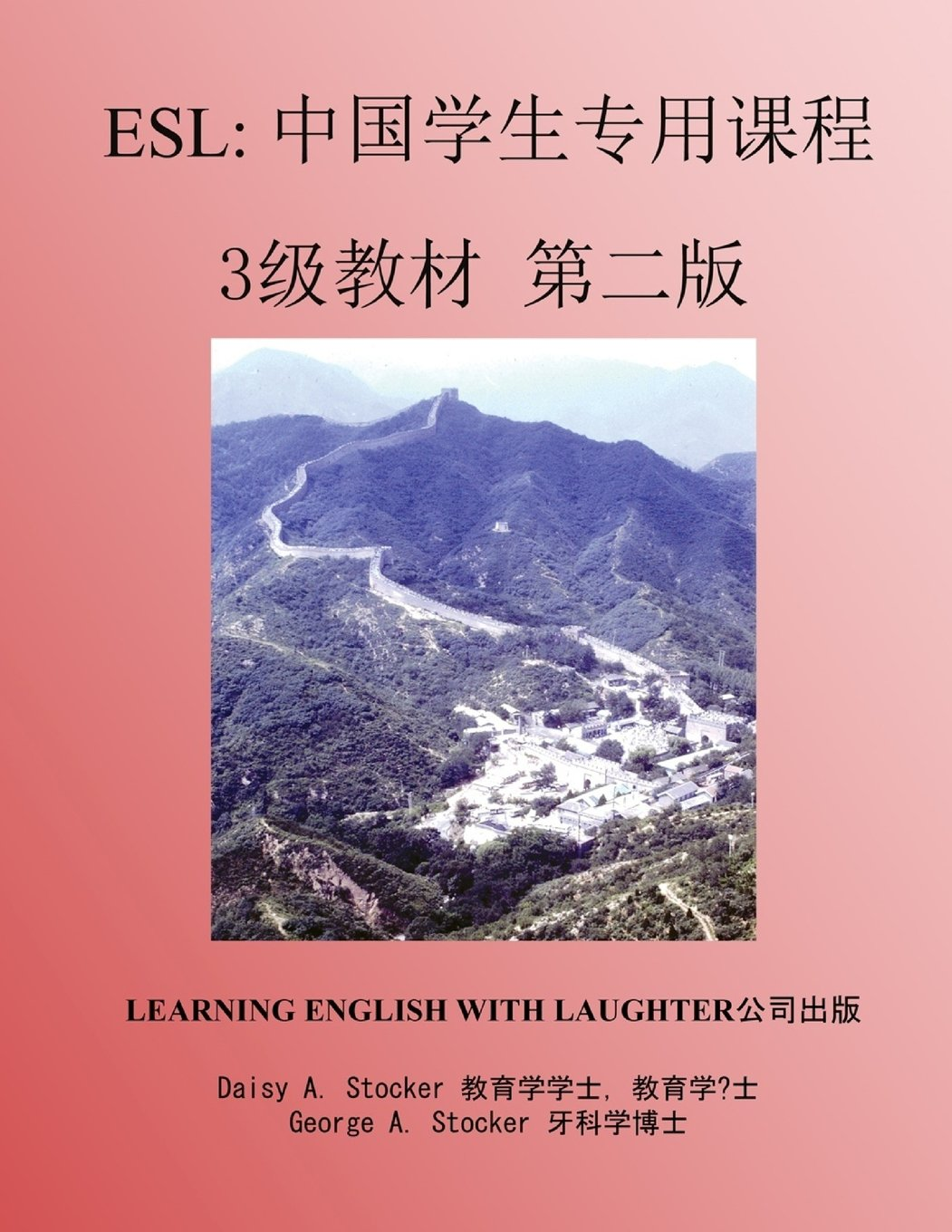 ESL: Lessons for Chinese Students: Level 3 Workbook (Volume 3) PDF