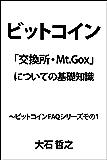 ビットコイン「交換所・Mt.Gox」についての基礎知識~ビットコインFAQその1 ビットコインの基礎知識