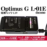 EMT-USB docomo Optimus G L-01E 電池パックL19対応 【EMT電池パック充電器+USB充電ケーブルセット】 USB電源接続タイプ(充電器:電池式充電器:PC等-各種機器のUSBから入力可) 特徴 電池パックの+-を自動認識充電! 汎用タイプ(スマートフォン:デジカメ:リチウムイオンバッテリーチャージャー)