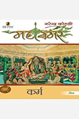 Dharma Mahasamar-4 (1) (Hindi Edition) Kindle Edition