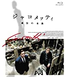 【Amazon.co.jp限定】ジャコメッティ 最後の肖像 Blu-ray(非売品プレス付き)