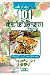 101 Vegetarian Recipes (Hindi Edition) Kindle Edition