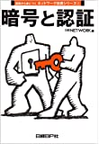ネットワーク技術シリーズ2 暗号と認証 (基礎から身につくネットワーク技術シリーズ)